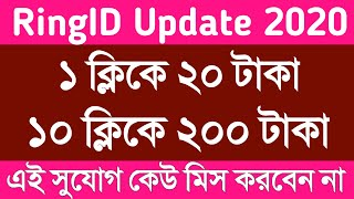 1 Click 20 Taka | 100 Click 2000 Taka | RingId App Bangla Tutorial | Techno IT