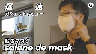 【爆速ガジェットレビュー】耳にかけないマスク編