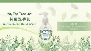 【大倉美記抗菌洗手乳】320ml茶樹精油添加 🌿