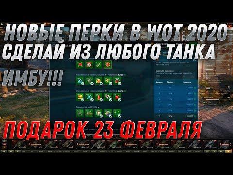 НОВЫЕ ПЕРКИ WOT 2020 ПЕРКИ 2.0 СДЕЛАЙ ИЗ ЛЮБОГО ТАНКА ИМБУ! ПОДАРОК НА 23 ФЕВРАЛЯ ВОТ World Of Tanks