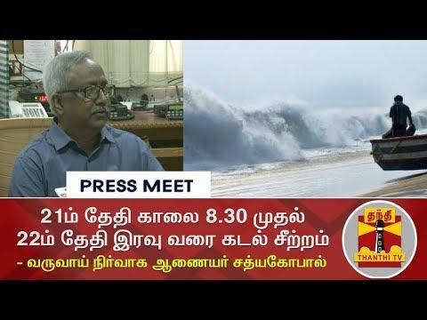 21ம் தேதி காலை 8.30 முதல் 22ம் தேதி இரவு வரை கடல் சீற்றம் - Sathyagopal IAS | Press Meet