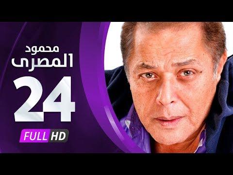 مسلسل محمود المصري حلقة 24HD كاملة