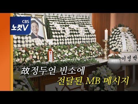 """고 정두언 빈소 조문 행렬…MB """"만나려 했는데...참으로 안타까워"""""""