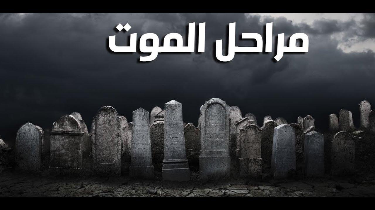 مراحل الموت 6مراحل بيمر بيهم اي انسان في سكرات الموت قبل خروج الروح Youtube