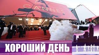 Как попасть на Каннский кинофестиваль?