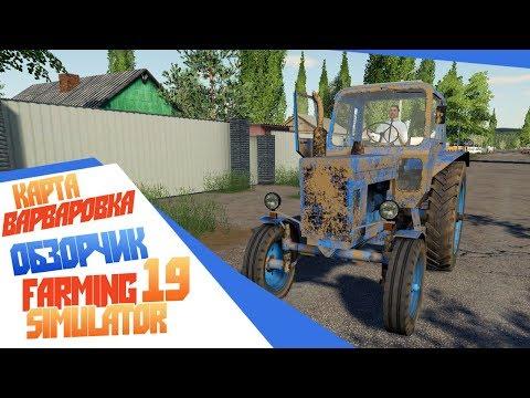 Farming Simulator 19 - Березки, хатки, грязь - назад в прошлое! Карта Варваровка обзор