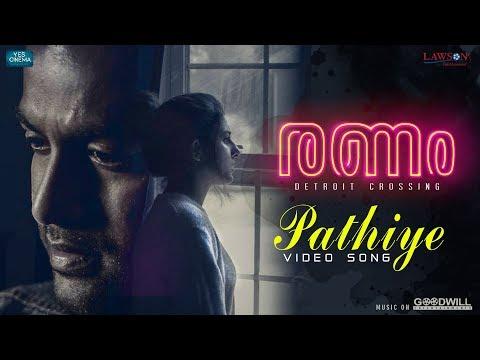 PATHIYE | VIDEO SONG | RANAM | NIRMAL SAHADEV | PRITHVIRAJ SUKUMARAN | ISHA TALWAR | JAKES BEJOY