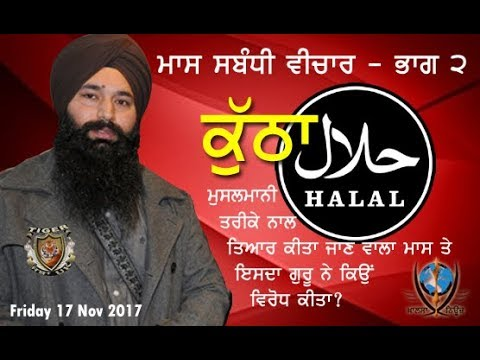 Concept of Meat in Sikh Kaum (ਮਾਸ ਅਤੇ ਸਿੱਖ ਕੌਮ) PART 2a- SINGHNAAD RADIO