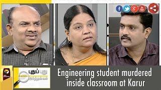 Puthu Puthu Arthangal:Engineering student murdered inside classroom at Karur (31/08/2016)
