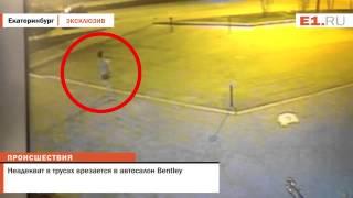 мужчина с психическим расстройством протаранил автосалон bentley в екатеринбурге