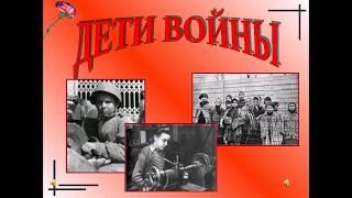 Дети войны 1941-1945.