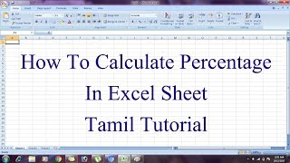 How to Calculate percentage in Excel Sheet ...Tamil Tutorial