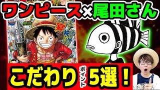 【ワンピースの面白さの秘密】マニアが選ぶ世界一の漫画家尾田さんのヤバすぎるこだわり5選!