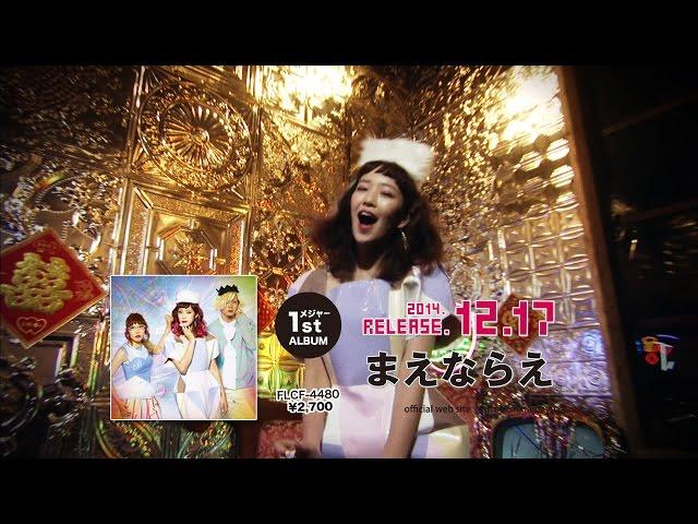 しなまゆ/チャイニーカンフーセンセーション!(Short Ver.) 2014/12/17発売1stALBUM『まえならえ』