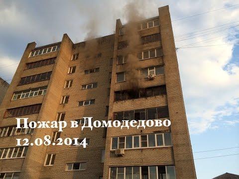 Пожар в Домодедово 12.08.2014.