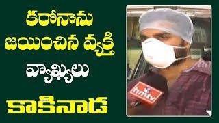 వైద్యులకు  రుణపడి ఉంటాను :కరోనాను జయించిన వ్యక్తి  | Correspondent RaghavendraRao F2F | hmtv