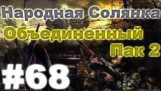 Сталкер Народная Солянка - Объединенный пак 2 #68. Д-Пантенол и Блокнот Димака