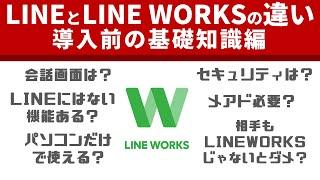 LINEとLINE WORKSの違いについて淡々と解説します。