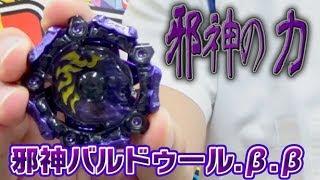 【ベイブレード】超絶レア!! 3DS同梱の邪神ベイ、出撃!!