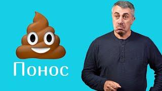 Понос - Доктор Комаровский