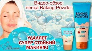 Відео огляд пінка Baking Powder BB Deep Cleansing Foam видаляє стійкий макіяж