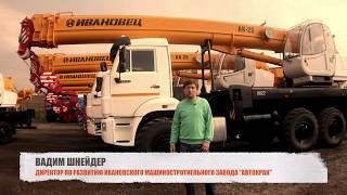 Обзор автокрана Ивановец КС-45717-2Р AIR