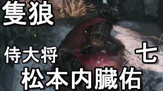 SEKIRO#SEKIRO:SHADOWS DIE TWICE#隻狼#松本内臓佑#侍大将 侍大将戦、松本内臓佑.