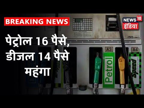 Petrol-Diesel के दरों में लगतार 19वें दिन हुई बढ़ोतरी, Delhi में Diesel की कीमत 80.02 Petrol की 79.92