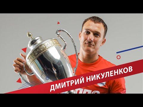 Дмитрий Никуленков  - Лучшие голы
