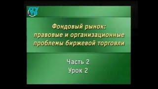 видео 2.3.  Методы государственного регулирования экономики