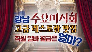 강남 수요미식회 유명 맛집들의 직원 알바 월급은 얼마일…