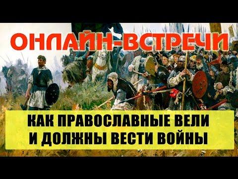 Актуально! Как православные вели и должны вести войны