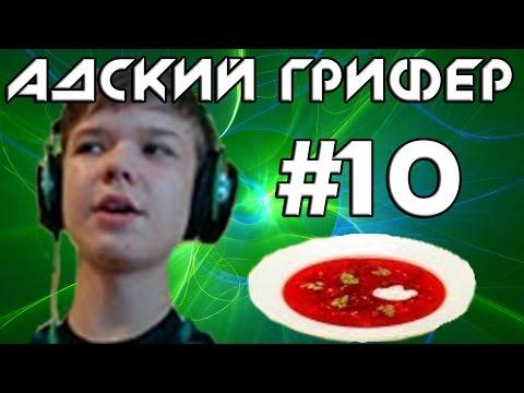 Видео, Шоу - АДСКИЙ ГРИФЕР  10 ШКОЛЬНИК ЛОЛОЛОШКА  Невидимая месть
