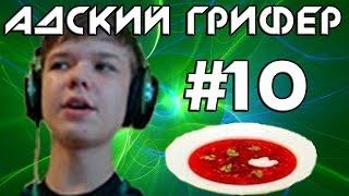 Шоу - АДСКИЙ ГРИФЕР ! #10 (ШКОЛЬНИК ЛОЛОЛОШКА! / Невидимая месть)