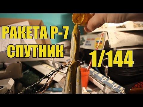 видео: Сборка модели ракеты Р-7 Спутник 1/144 eastern express