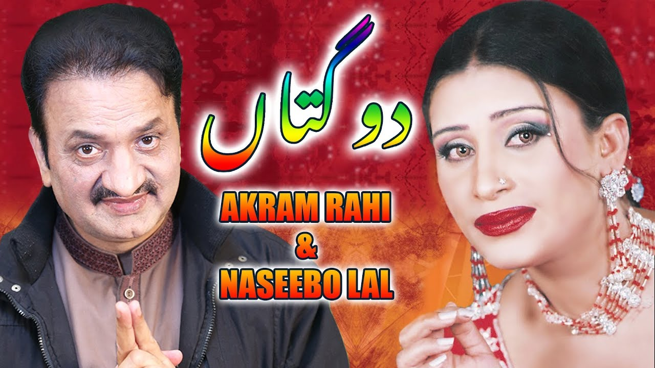 Naseebo Lal All Time Hit Songs Download Free