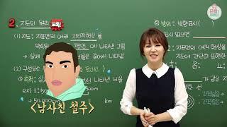 [중등인강/중1 사회] 다양한 지도 읽기 - 수박씨닷컴…