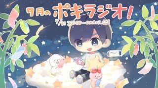 7月の -ポキラジオ2020- 【のんびりめ?/お便り多め/夏だあああ】