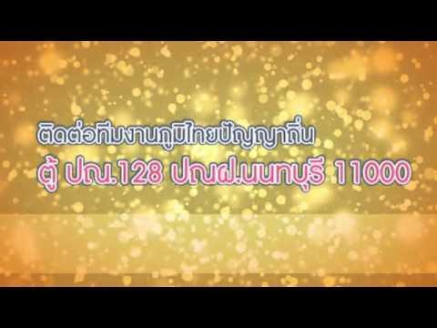 รายการวิทยุ ภูมิไทยปัญญาถิ่น 01-01-58