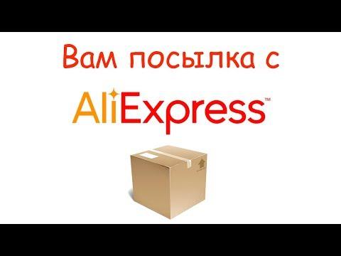 Как узнать когда придет заказ с алиэкспресс