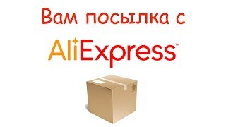 видео Куда приходят товары, заказы и посылки с Алиэкспресс