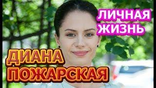 Диана Пожарская - биография, личная жизнь, муж, дети. Актриса сериала На краю