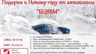 """Розыгрыш подарков к Новому году от автошколы """"БЦВВМ Центр Высшего"""