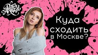 Смотреть видео Куда сходить в Москве? #20 онлайн