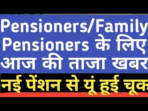 पेंशनभोगियो के लिए आज की ताजा खबर,Pension Revision latest News