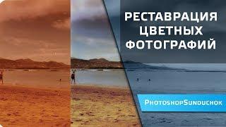 Реставрация цветных фотографий