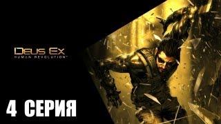 Deus Ex: Human Revolution - 4 серия - Офисные помещения(, 2013-04-06T16:37:17.000Z)