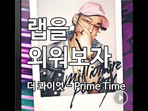 [랩을 외워보자] 더 콰이엇 (The Quiett) - Prime Time