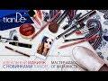 Вебинар Идеальный макияж с новинками TianDe Мастер класс от визажиста Натальи Козицкой mp3