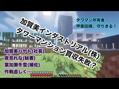 【切り抜き】加賀美インダストリアルによるタワーマンション買収失敗!?